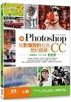 用Photoshop玩影像設計比你想的簡單:快快樂樂學Photoshop CC(第二版)(適用CC/CS6)