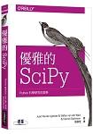 優雅的SciPy|Python科學研究的美學