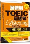 全新制TOEIC這樣考:多益聽力模擬測驗10回