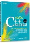 Hello!C++程式設計-第二版(融合「大學程式設計先修檢測APCS」)