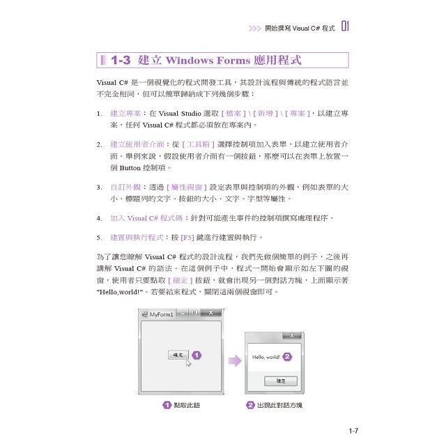 Visual C# 2017程式設計(適用2017/2015)