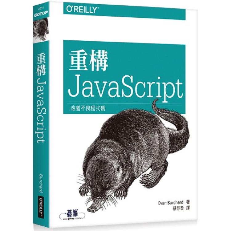 重構 JavaScript