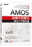 AMOS結構方程模式最佳入門實用書