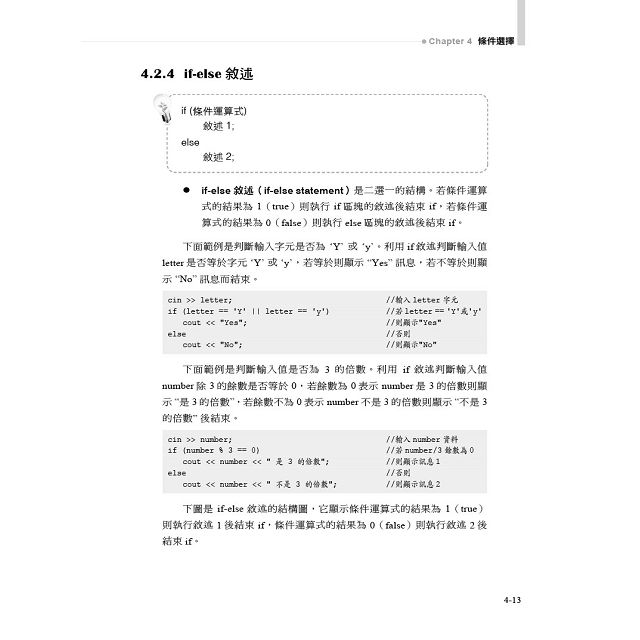 C++全方位學習:第三版(適用Dev C++與Visual C++)