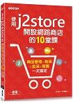 使用J2Store開設網路商店的10堂課|商品管理x物流x金流x客服一次搞定