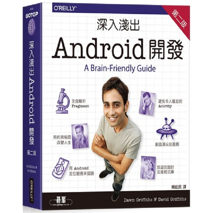 深入淺出 Android 開發 第二版