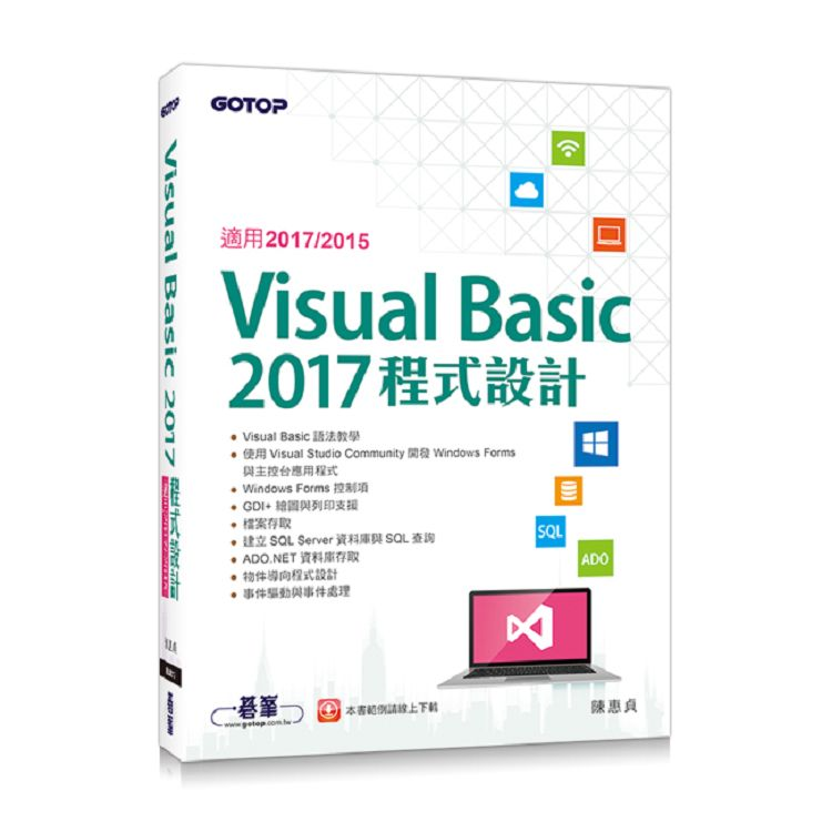 Visual Basic 2017程式設計(適用2017/2015)