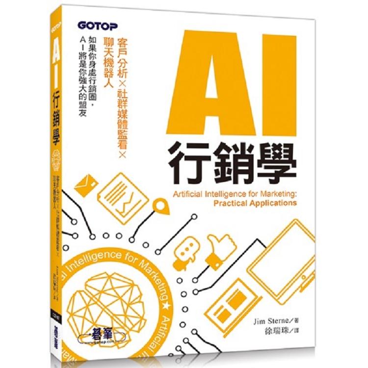 AI行銷學|客戶分析x社群媒體監看x聊天機器人