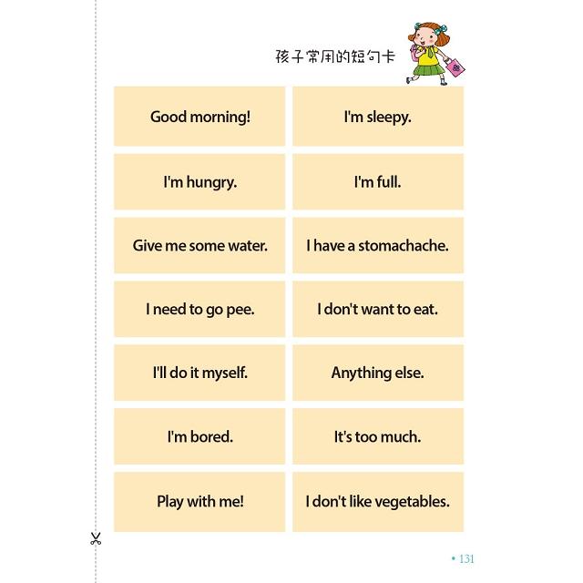 每天6小句簡單親子英文:不用硬塞,自然激發小孩聽說英語的潛能,連爸媽也跟著突飛猛進!