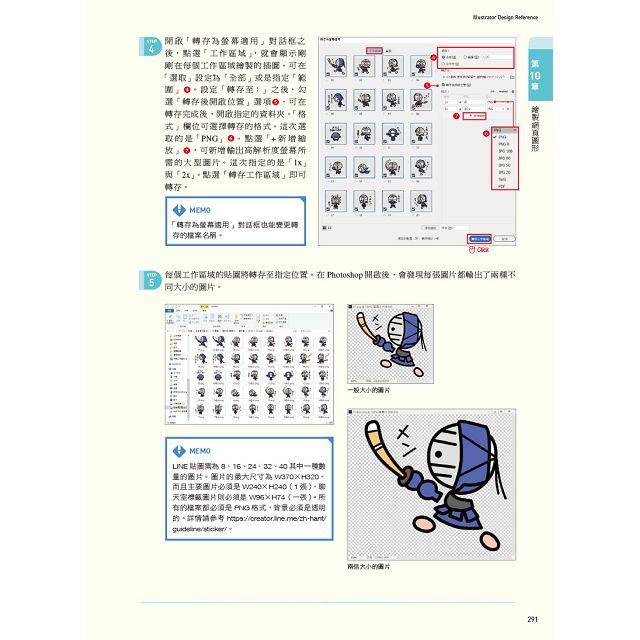 Illustrator設計幫幫忙:解決現場問題的速查即效事典(CC/CS6/CS5/CS4/CS3) (增訂版)