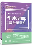 PHOTOSHOP設計幫幫忙[CC/CS6/CS5/CS4/題的速查即效事典(全彩)