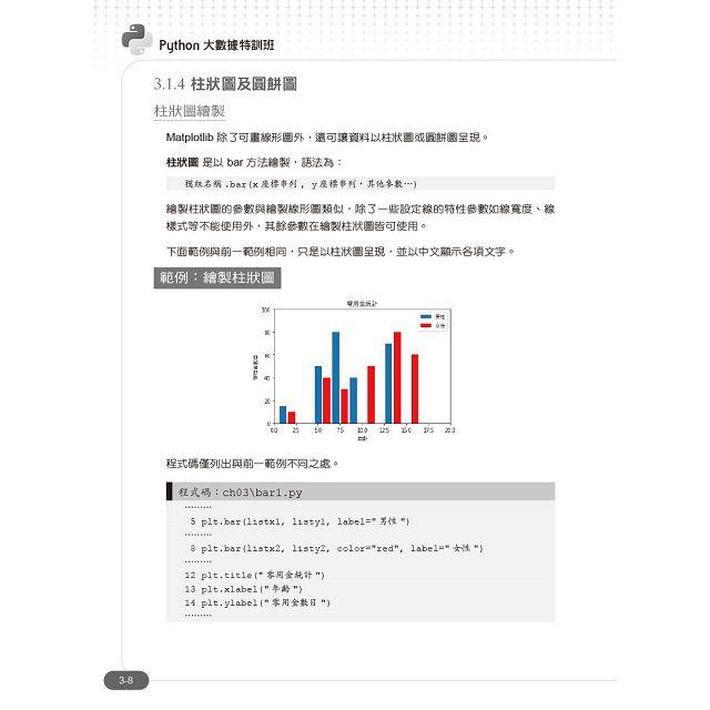 PYTHON大數據特訓班:資料自動化收集、整理、分析、儲存與實戰(局彩)