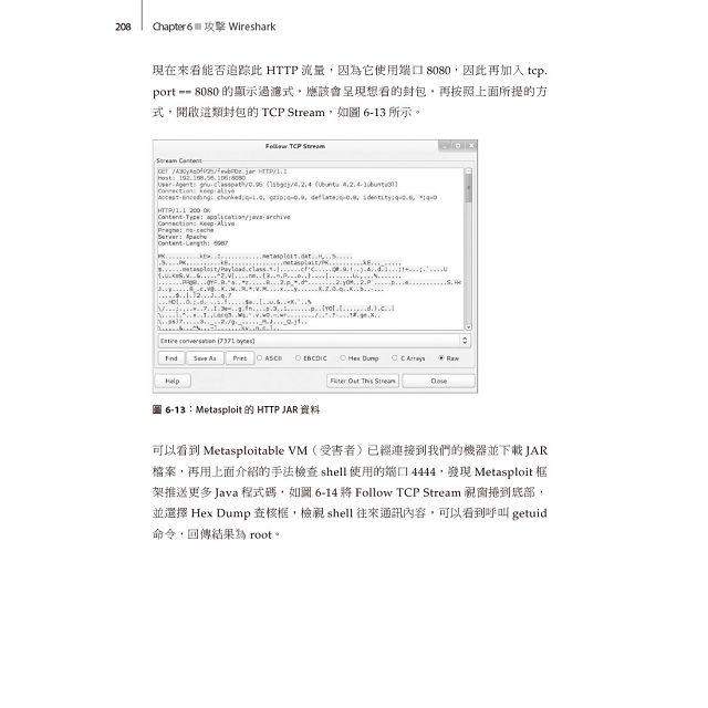 資安專家談Wireshark|Wireshark與Metasploit整合應用