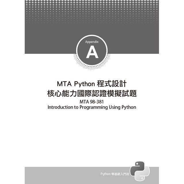 Python零基礎入門班(含MTA Python國際認證模擬試題)