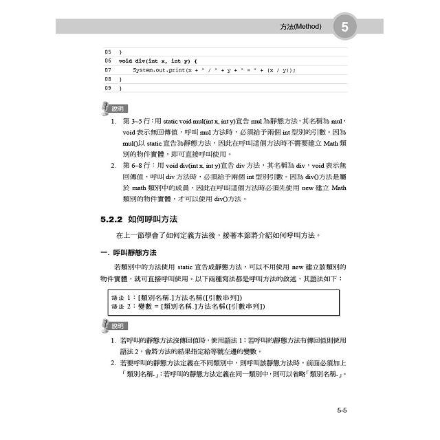 JAVA SE 10基礎必修課