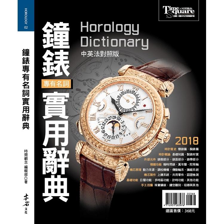 鐘錶專有名詞實用辭典(增訂版)