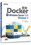 實戰Docker|使用Windows Server 2016/Windows 10