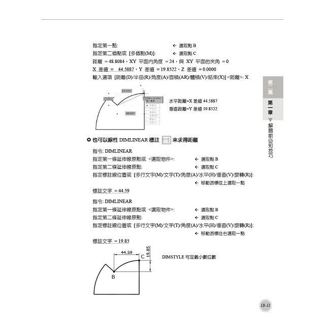 TQC+ AutoCAD 2019特訓教材-基礎篇(隨書附贈102個精彩繪圖心法動態教學檔)