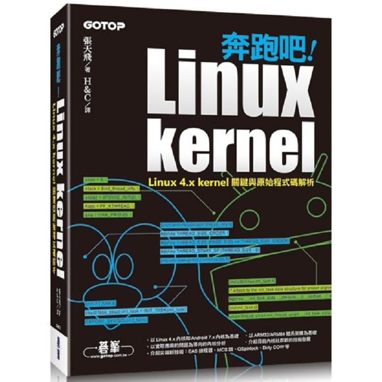 奔跑吧!Linux kernel|Linux 4.x kernel關鍵與原始程式碼解析