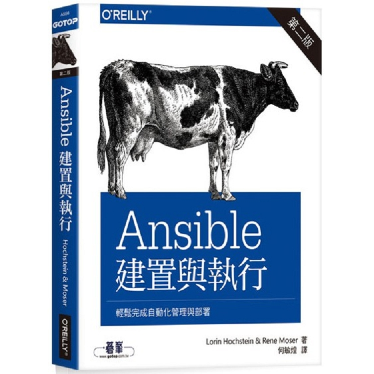 Ansible: 建置與執行第二版