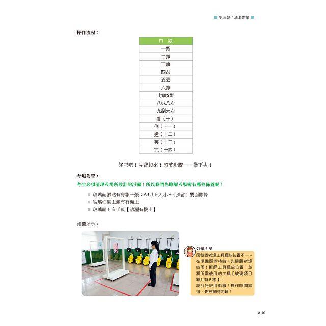 門市服務丙級技能檢定學術科(瑋博POS系統) 2018