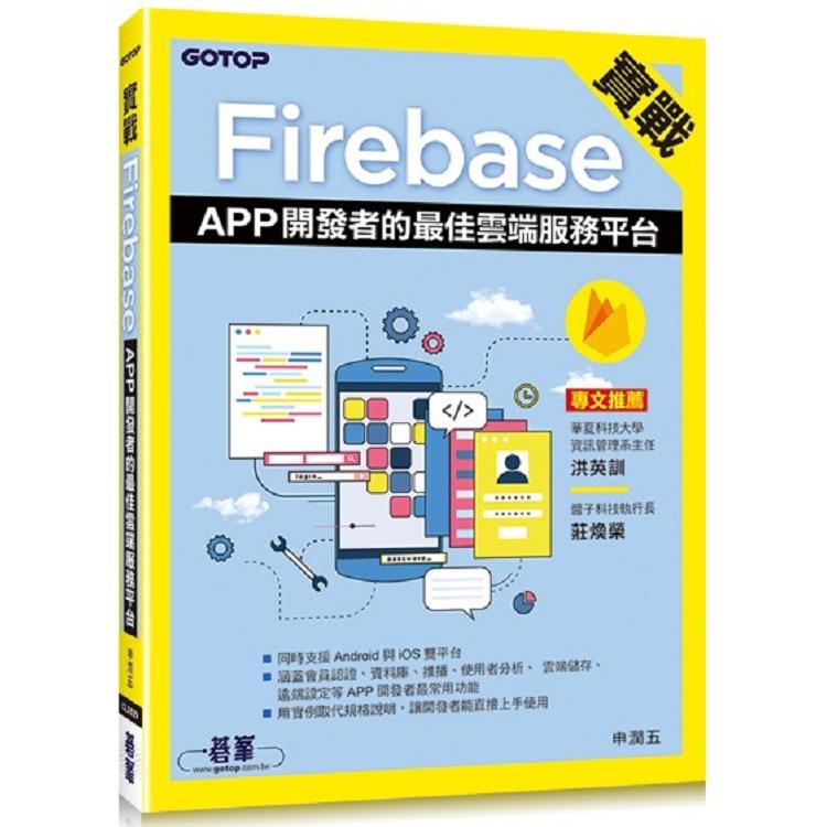 實戰Firebase|APP開發者的最佳雲端服務平台