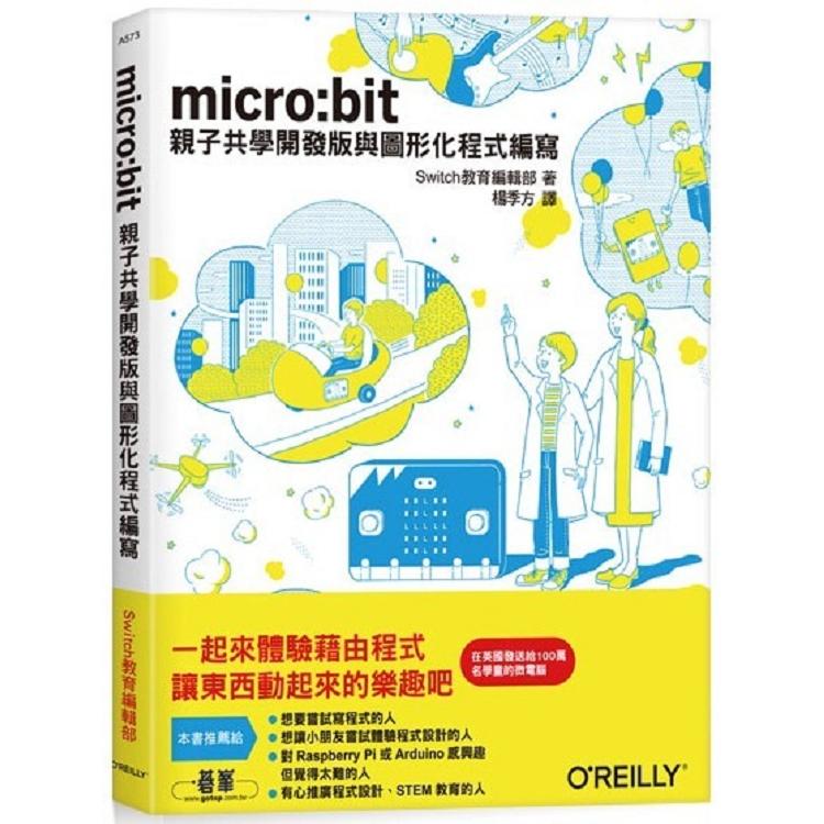 Micro:bit|親子共學開發版與圖形化程式編寫