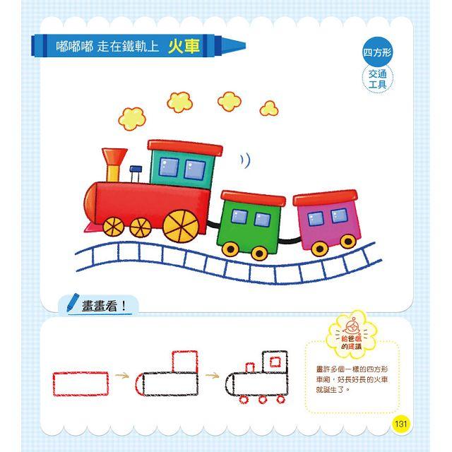 小朋友的第一本好玩畫畫書:從3條線開始的最簡單繪畫遊戲!