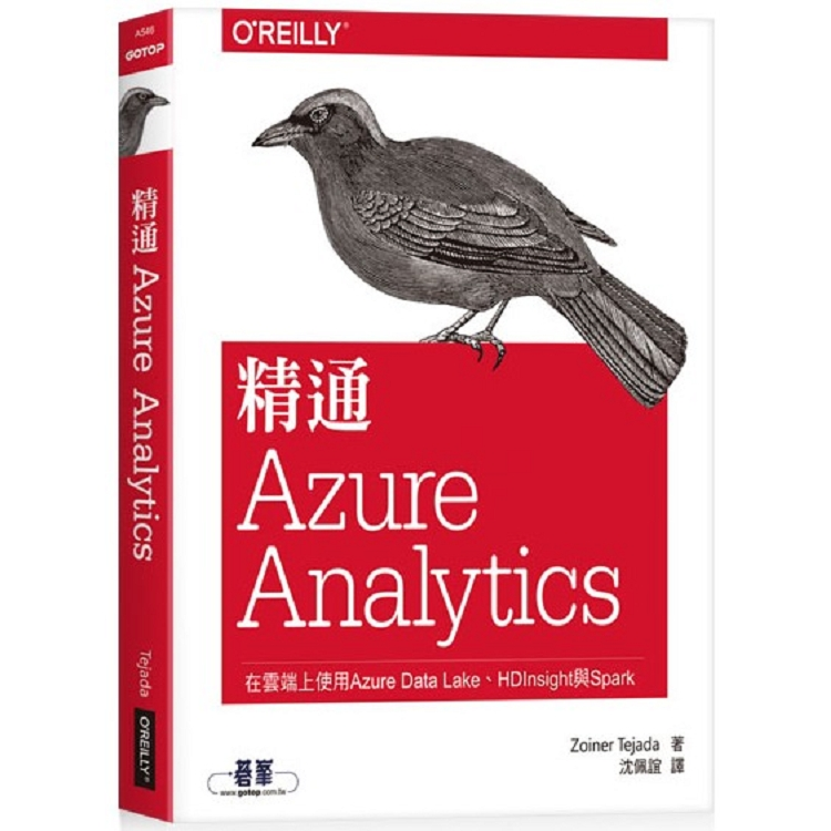 精通Azure Analytics|在雲端上使用Azure Data Lake、HDInsight與Spark
