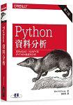 Python資料分析 第二版