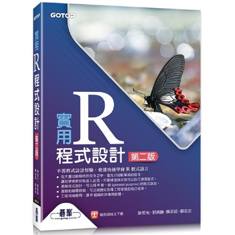 實用R程式設計:第二版