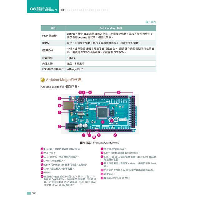 輕鬆玩Arduino程式設計與感測器入門