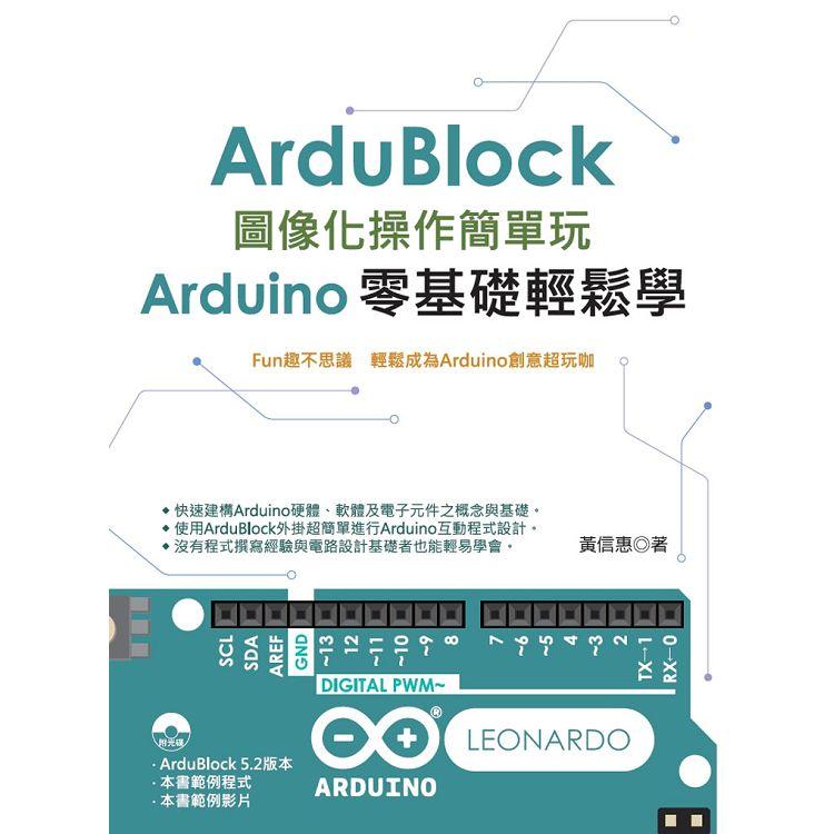 Ardublock圖像化操作簡單玩:Arduino零基礎輕鬆學