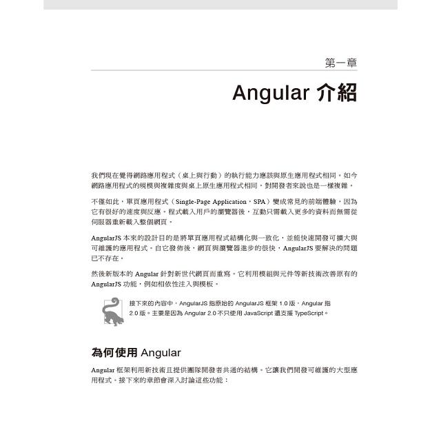 Angular 建置與執行