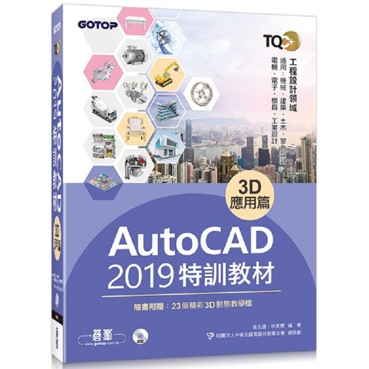 TQC+ AutoCAD 2019特訓教材-3D應用篇(隨書附贈23個精彩3D動態教學檔)