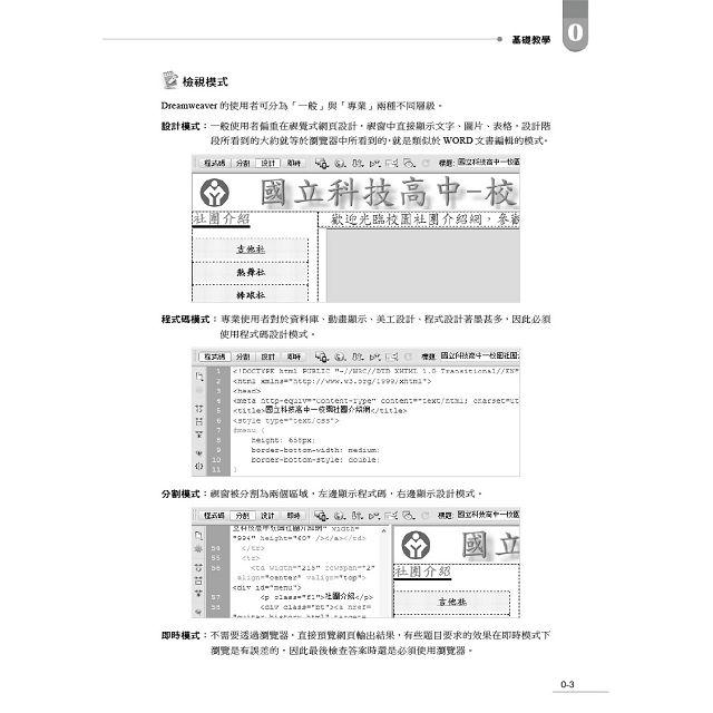 網頁設計丙級檢定術科解題教本|2018版