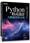 Python 程式設計|大數據資料分析