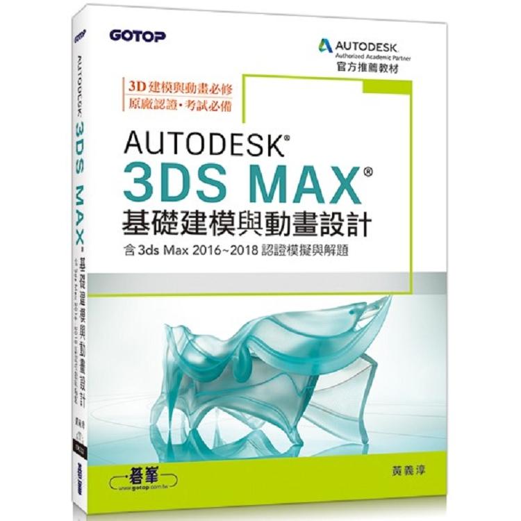 Autodesk 3ds Max基礎建模與動畫設計(含3ds Max 2016~2018認證模擬與解題)
