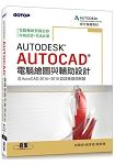 Autodesk AutoCAD電腦繪圖與輔助設計(含AutoCAD 2016~2018認證模擬與解題)