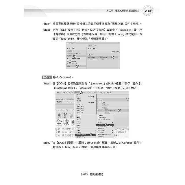 TQC+ 網頁設計認證指南解題秘笈-Dreamweaver CC(第二版)