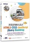 跨裝置網頁設計(第四版)- HTML5、CSS3、JavaScript、jQuery、Bootstrap