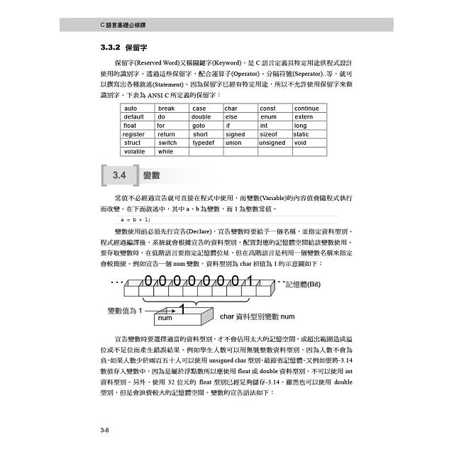 C語言基礎必修課(涵蓋「APCS大學程式設計先修檢測」試題詳解)