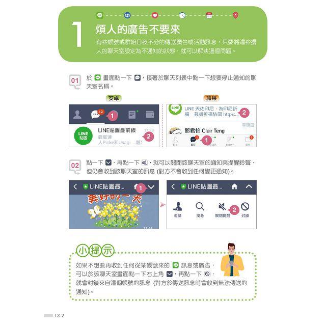 大字大圖解:快樂用Facebook+LINE