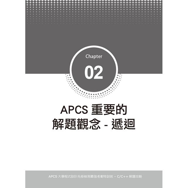 APCS大學程式設計先修檢測最強考衝特訓班:C/C++解題攻略