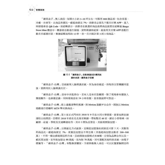 智慧商務-電子商務新方向
