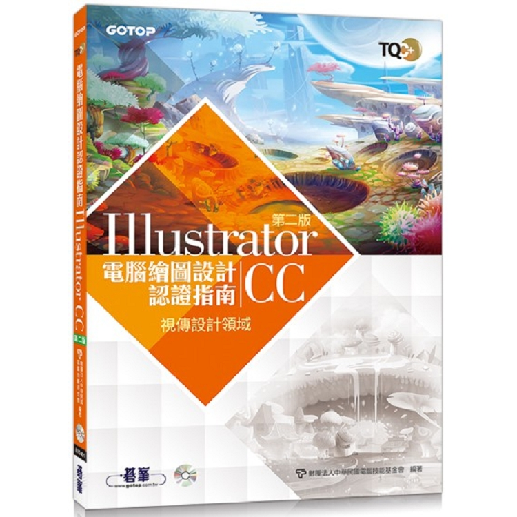TQC+ 電腦繪圖設計認證指南 Illustrator CC(第二版)