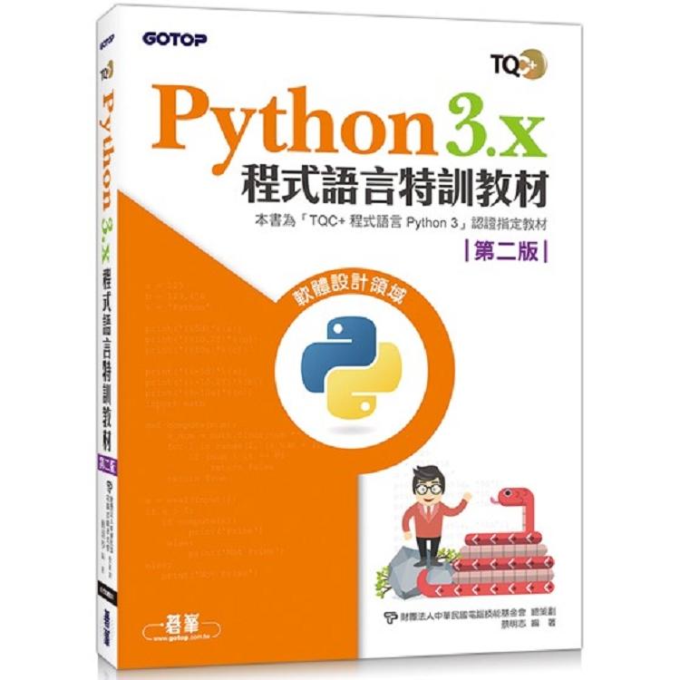 Python 3.x程式語言特訓教材(第二版)