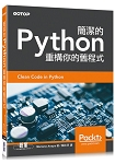 簡潔的Python|重構你的舊程式