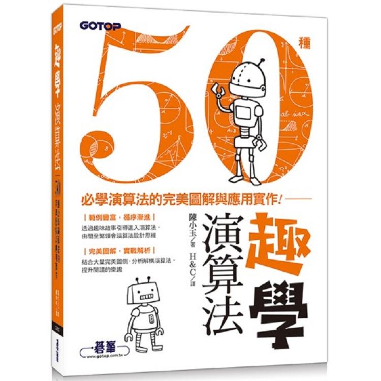 趣學演算法:50種必學演算法的完美圖解與應用實作