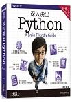 深入淺出Python 第二版